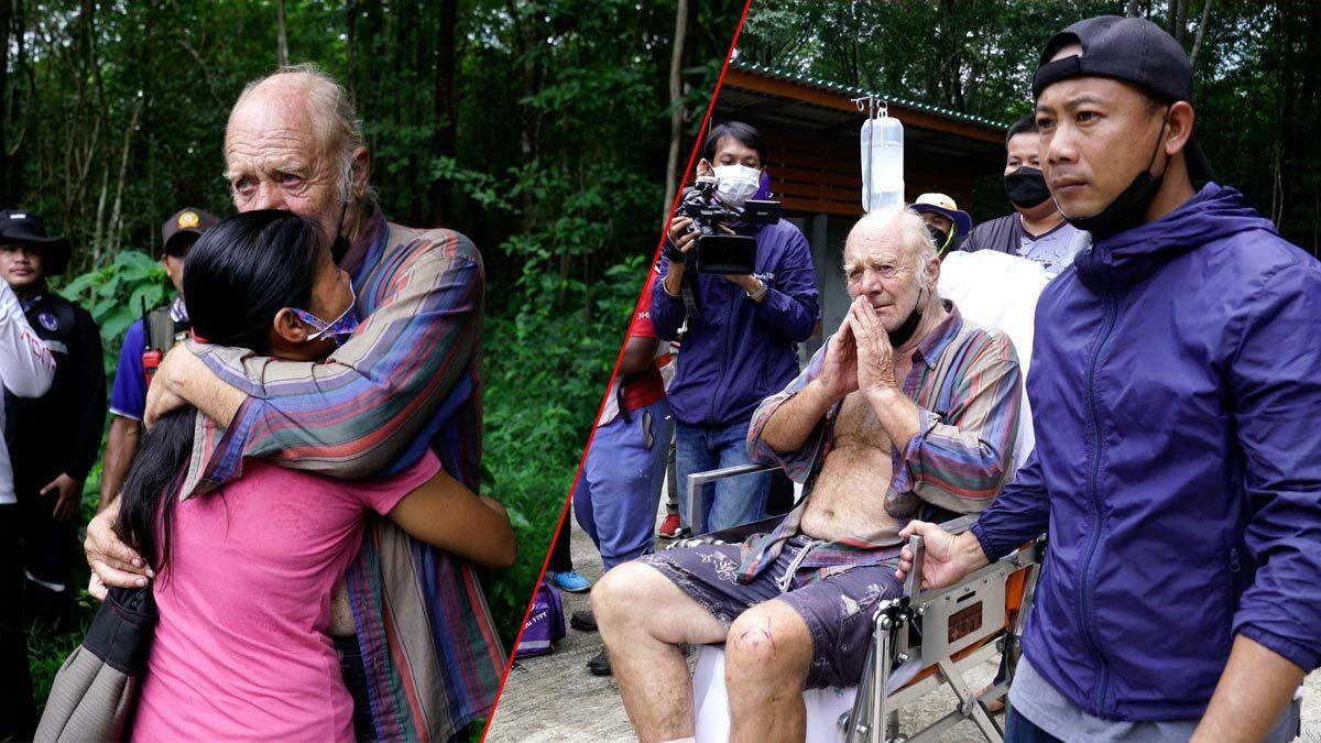 เจอแล้วผู้เฒ่าอังกฤษ หลงป่า 3 วัน เล่าตอนอยู่ในป่า เมียโผกอด ลั่นมีความสุขสุดในชีวิต