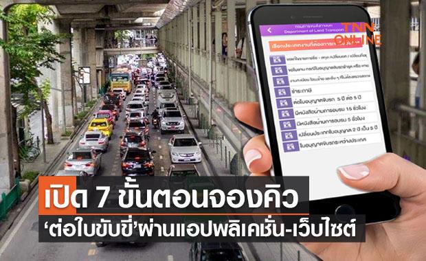 เปิด 7 ขั้นตอนจองคิวต่อใบขับขี่ ง่ายๆผ่านแอปฯ DLT Smart Queue