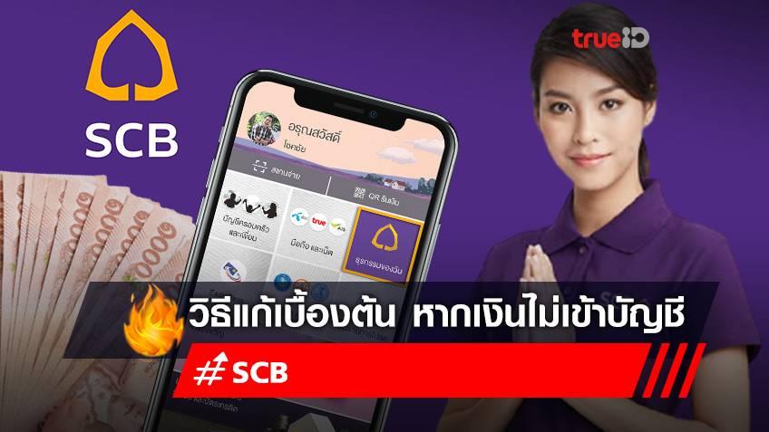 """""""ธนาคารไทยพาณิชย์ SCB"""" โอนเงินคืนแล้ว เปิดวิธีแก้หาก """"เงินไม่เข้าบัญชี"""" ต้องทำอย่างไร"""