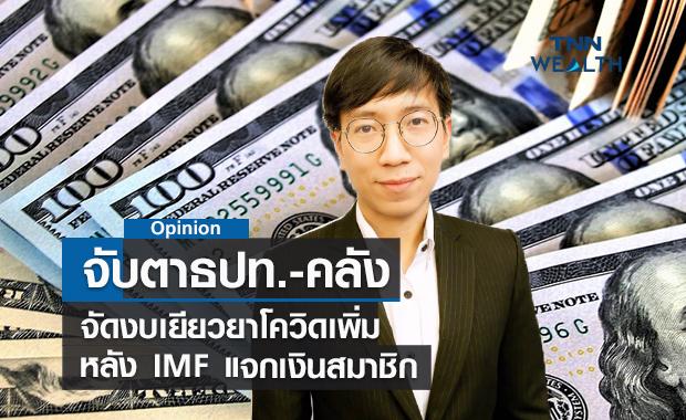 จับตาธปท.-คลังจัดงบเยียวยาโควิดเพิ่ม  หลัง IMF แจกเงินไทย 4.4 พันล้านดอลลาร์