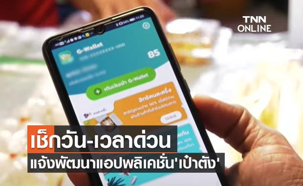 เช็กวัน-เวลาด่วน! ธนาคารกรุงไทยแจ้งพัฒนาแอปพลิเคชั่น 'เป๋าตัง'