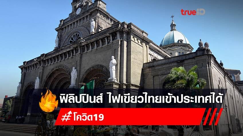 ฟิลิปปินส์ ไฟเขียว 10 ชาติรวมไทยเข้าประเทศได้ แต่ต้องกักตัว 14 วัน!