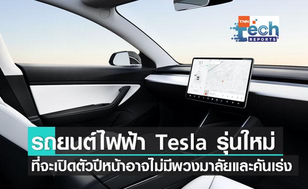 รถยนต์ไฟฟ้า Tesla รุ่นใหม่ที่จะเปิดตัวในปีหน้าอาจไม่มีทั้งพวงมาลัยและคันเร่ง