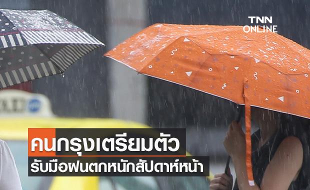 คนกรุงเตรียมตัวเลย! รับมือฝนตกหนักอย่างต่อเนื่องสัปดาห์หน้า