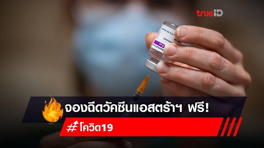 เงื่อนไข Walk-in ฉีดวัคซีนโควิด-19 'แอสตร้าเซนเนก้า' ฟรี! 6-10 ก.ย.นี้ ที่ 'รพ.ภูมิพลอดุลยเดช'