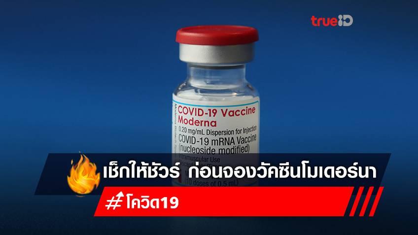 """""""จองโมเดอร์นา"""" ฉีดเข็มที่ 3 คู่กับวัคซีนโควิดชนิดอื่น ต้องฉีดวัคซีนอย่างไรบ้าง"""