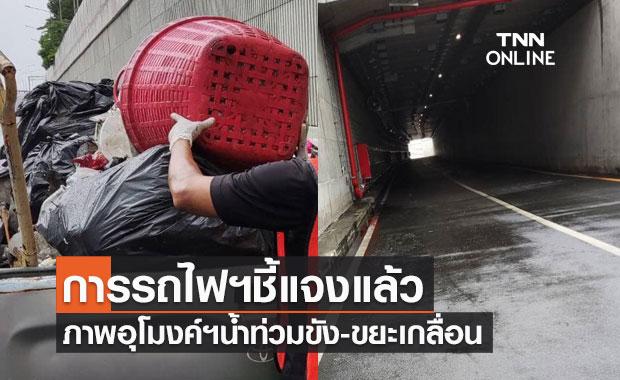 การรถไฟฯชี้แจง! ภาพอุโมงค์ในสถานีกลางบางซื่อน้ำท่วมขัง-ขยะเกลื่อน