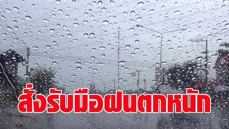 กรมชลฯ เข้ม! สั่งชลประทานทั่วประเทศเฝ้าระวังสถานการณ์น้ำ - เตรียมรับมือฝนตกหนัก