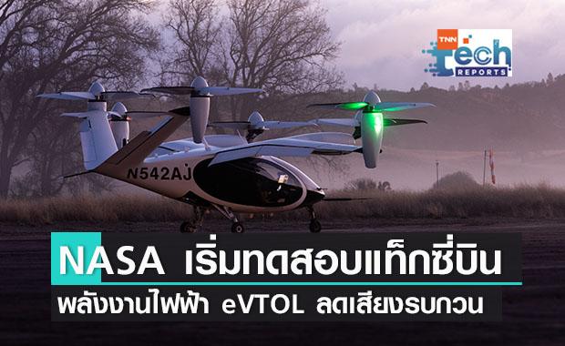 NASA ทดสอบแท็กซี่บินพลังงานไฟฟ้าสามารถบินขึ้นและลงจอดในแนวตั้ง