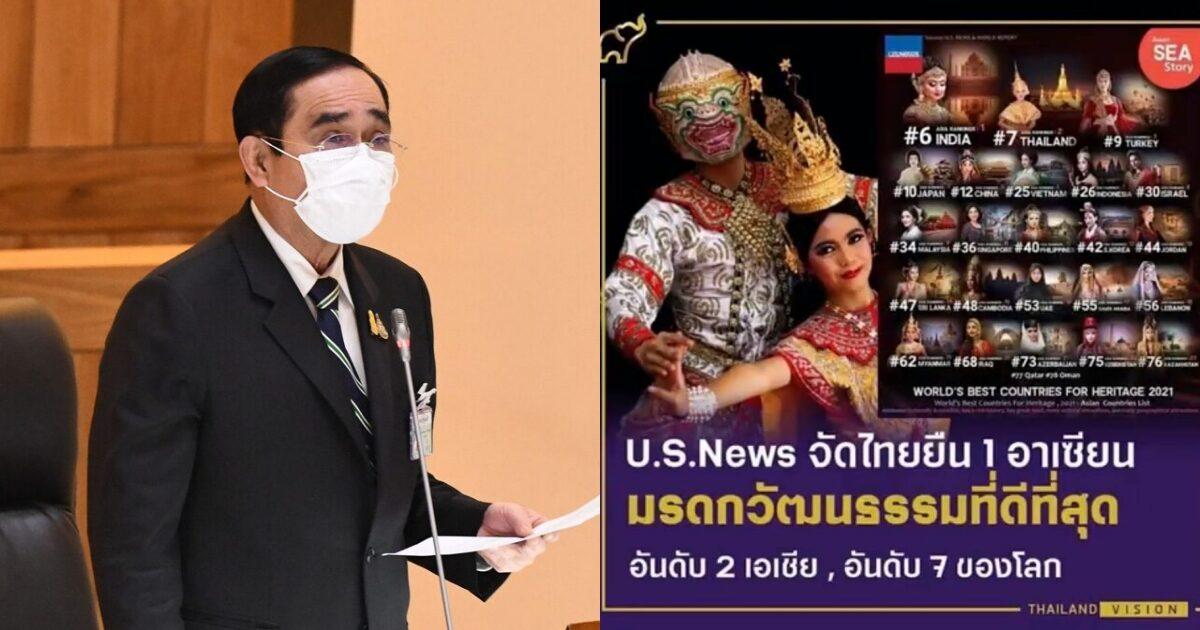 'บิ๊กตู่' ปลื้มไทยคว้าที่ 1 อาเซียน จัดอันดับมรดกทางวัฒนธรรม รองโฆษกขอบคุณนักกีฬาพาราลิมปิกไทย