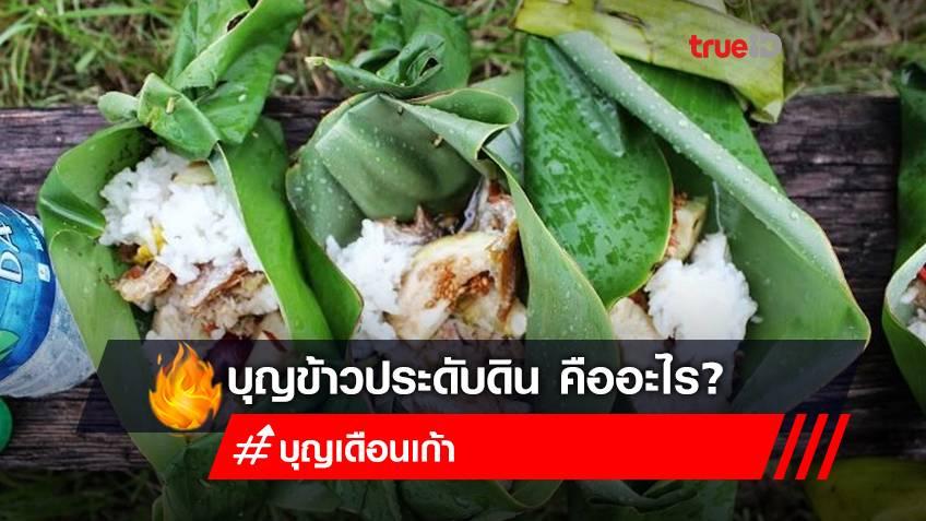 บุญข้าวประดับดิน 2564 คืออะไร? มาทำความรู้จักประเพณีโบราณของชาวไทยอีสาน