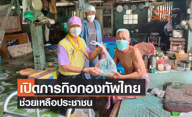 เปิดภารกิจกองทัพไทย ช่วยเหลือประชาชนที่เดือดร้อนจากโควิด-19