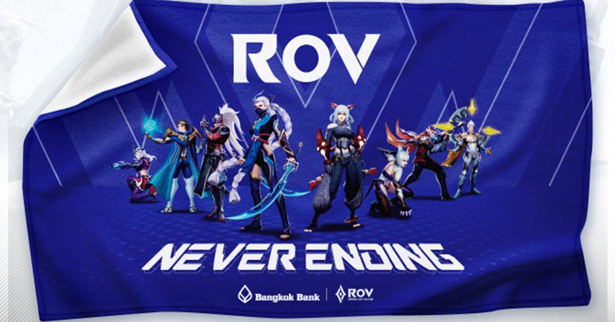 ธ.กรุงเทพ ร่วมหนุน RoV Pro League 2021 Winter รุกตลาดเกมเมอร์ ดึงคนรุ่นใหม่ใช้โมบายแบงก์กิ้ง