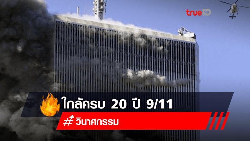ประธานาธิบดีสหรัฐฯ จะเดินทางเยือนสถานที่ 3 แห่งที่เคยถูกผู้ก่อการร้ายโจมตีเมื่อ 11 กันยายน 2001 ในโอกาสครบรอบ 20 ปี