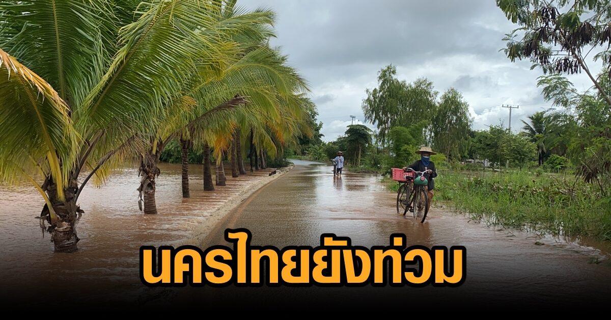 นายอำเภอสั่งเร่งสำรวจความเสียหาย หลังน้ำจากเทือกเขาภูหินร่องกล้าหลากท่วมพื้นที่นครไทย