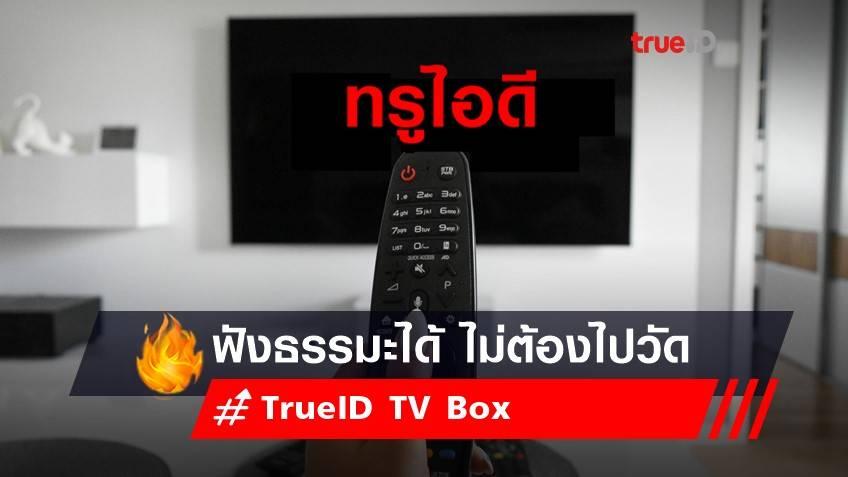 ยิ่งกว่าต๊าซ! ฟังธรรมะได้ ไม่ต้องไปวัด แค่มี TrueID TV Box ติดบ้านไว้!