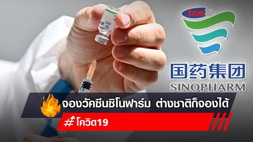 """ลงทะเบียน """"จองวัคซีนซิโนฟาร์ม"""" สำหรับคนไทยและต่างชาติ เพียงเข็มละ 999 บาท"""