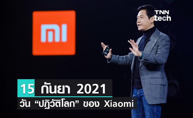 15 กันยา นับถอยหลังวัน Xiaomi ครองโลก !?
