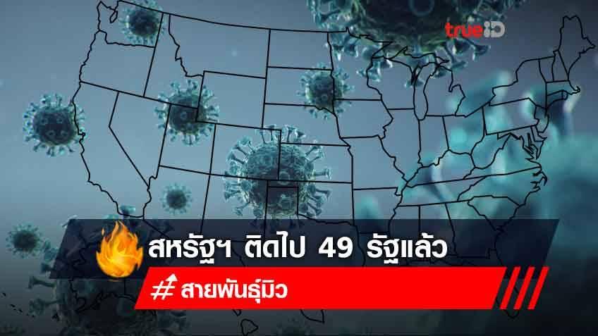 สหรัฐฯ ติดโควิดสายพันธุ์มิว 49 รัฐ เหลือรอดรัฐเดียว แซงหน้าประเทศต้นกำเนิด