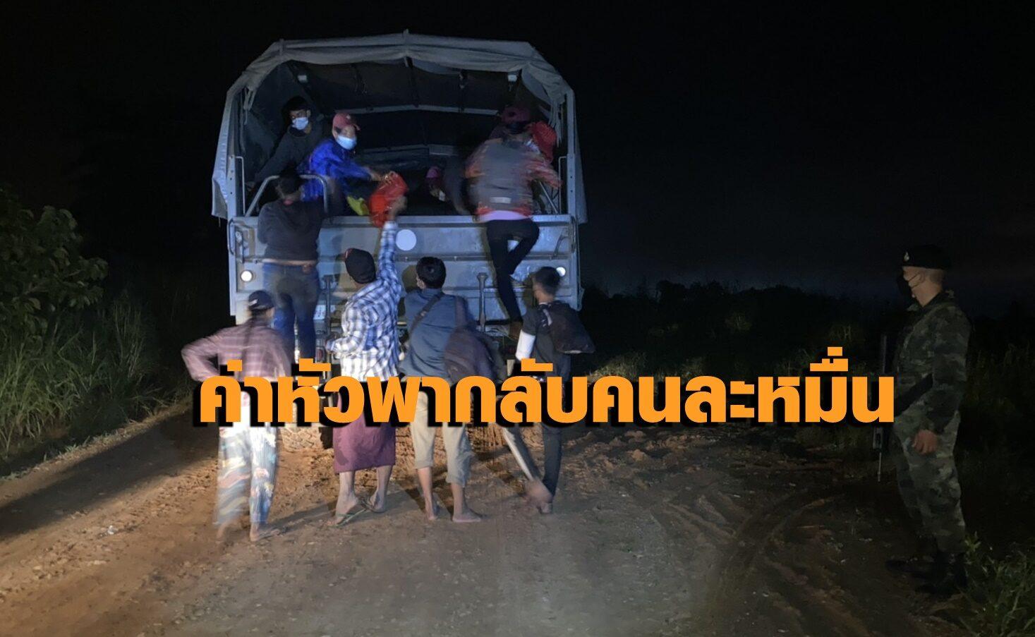แรงงานเถื่อนเมียนมาหลงป่า ขณะย่องกลับประเทศแถมถูกหลอกจ่ายค่าหัวคนละหมื่น แต่สุดท้ายถูกจับได้