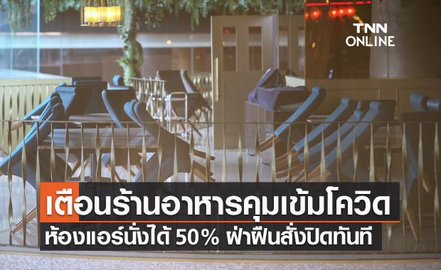ผู้ว่าฯ กทม. เตือนร้านอาหาร ยึดมาตรการโควิด ห้องแอร์นั่งได้ 50% ฝ่าฝืนสั่งปิดทันที!