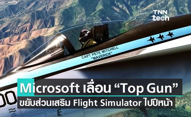 "Microsoft เลื่อนส่วนเสริมเกม Flight Simulator ""Top Gun"" รอเปิดตัวพร้อมหนังปีหน้า!"