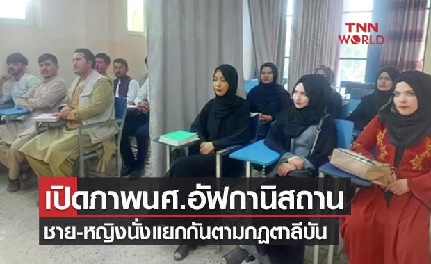 เปิดภาพ นักศึกษาชาย-หญิงอัฟกัน นั่งแยกกันในมหาวิทยาลัยตามคำสั่งตาลีบัน
