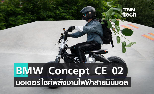 BMW Concept CE 02 มอเตอร์ไซค์พลังงานไฟฟ้าสำหรับสายมินิมอล