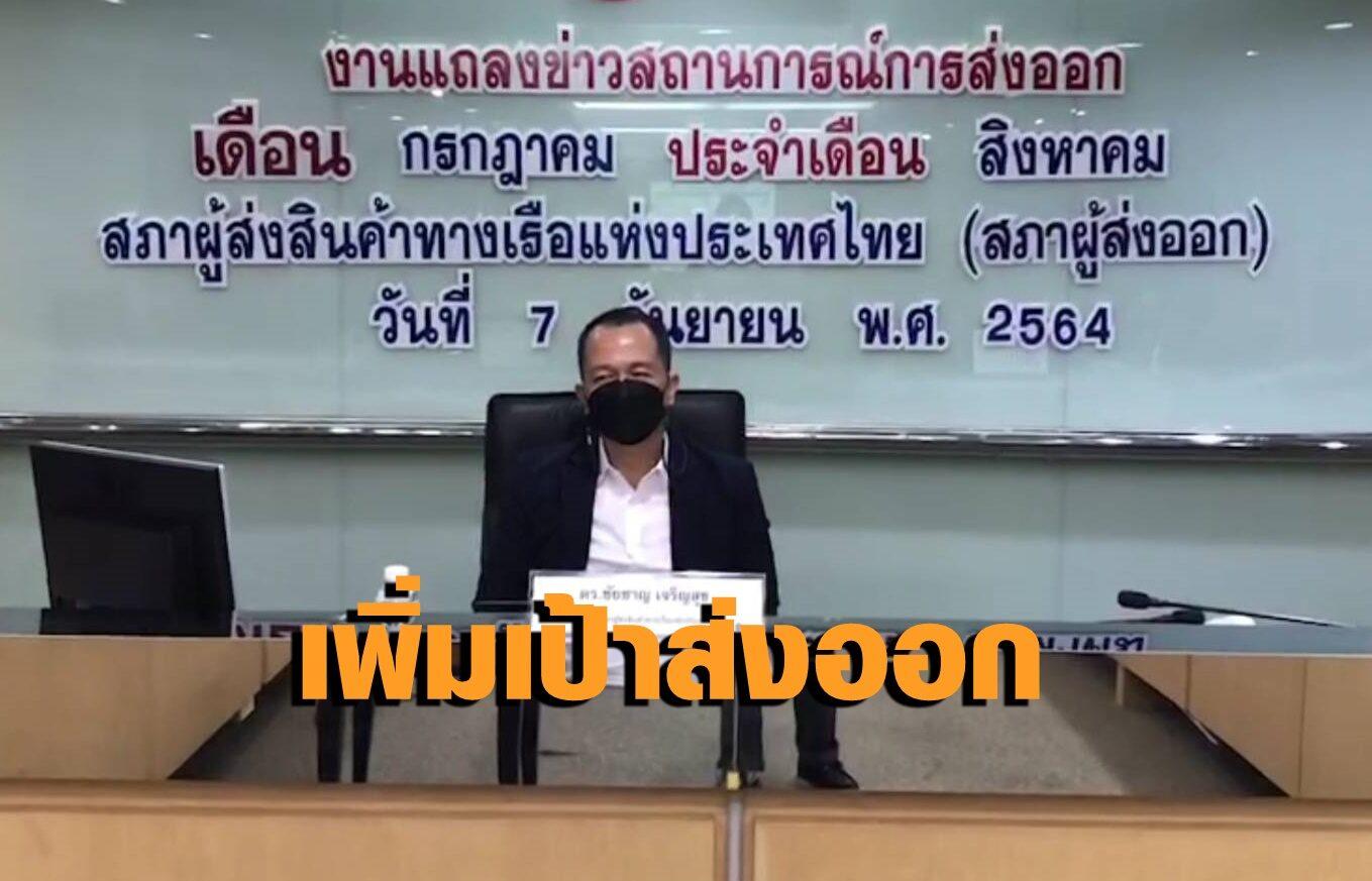 """""""สรท."""" ปรับเป้าส่งออกปีนี้ใหม่คาดโตพุ่ง 12% เหตุศก.คู่ค้าดี วอนรัฐเร่งจัดหาวัคซีนคุณภาพสูงพยุงเศรษฐกิจไทยเดินหน้า"""