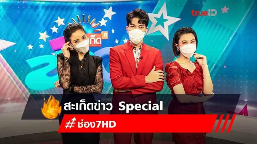 """ช่อง 7HD เพิ่มเวลาความสนุก ส่ง """"ศรสวรรค์-กฤษดา-สุคนธ์เพชร"""" เรียกรอยยิ้มใน """"สะเก็ดข่าว Special"""" ทุกวันอาทิตย์ เวลา 14.30 น."""