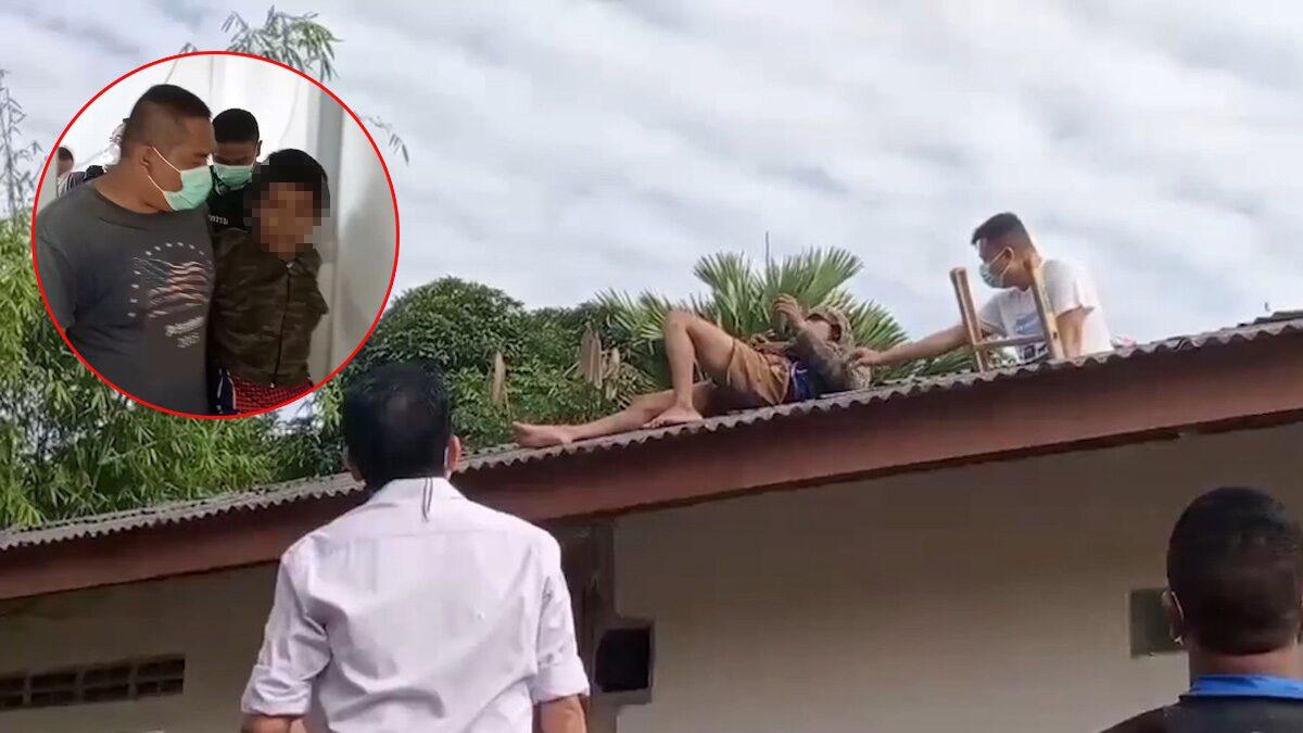หนุ่มเมายา อ้างสัญญาณลึกลับทางจิตสั่งปีนหลังคาบ้าน กล่อม 12 ชม. ก่อนบุกชาร์จ