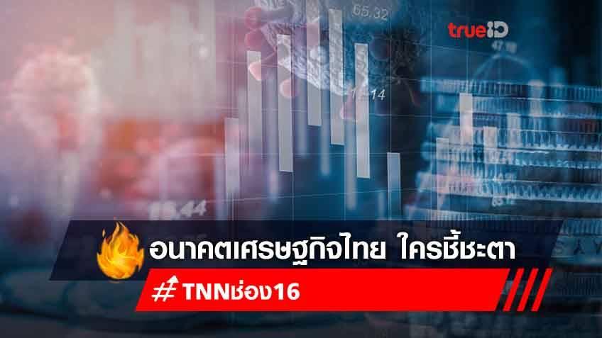 """ก้าวสู่ปีที่ 14...TNN ช่อง 16 เชิญกูรูระดับชาติ เปิดมุมมอง """"อนาคตเศรษฐกิจไทย ใครชี้ชะตา"""""""