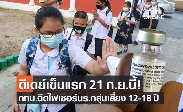 กทม.เตรียมฉีดวัคซีนโควิดไฟเซอร์ นักเรียนกลุ่มเสี่ยงอายุ 12-18 ปี ทั้ง 437 รร.