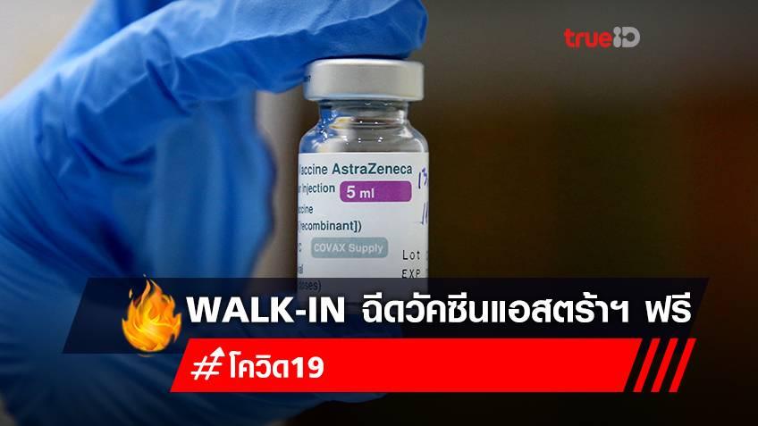 """รีบด่วน! Walk-in ฉีดวัคซีน """"แอสตร้าเซนเนก้า"""" ฟรี สำหรับประชาชนทั่วไป ต่างจังหวัด ต่างด้าวฉีดได้"""