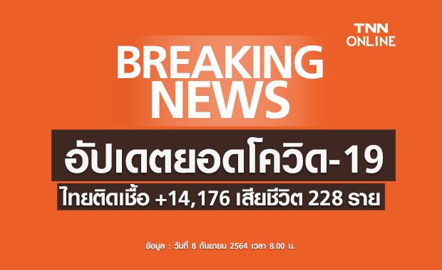 โควิด-19 วันนี้ ไทยติดเชื้อเพิ่ม 14,176 ราย เสียชีวิต 228 ราย