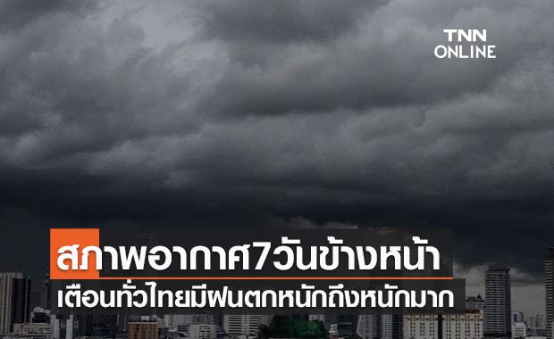 เช็กสภาพอากาศ ใน 7 วันข้างหน้า เตือนทั่วไทยมีฝนตกหนักถึงหนักมาก