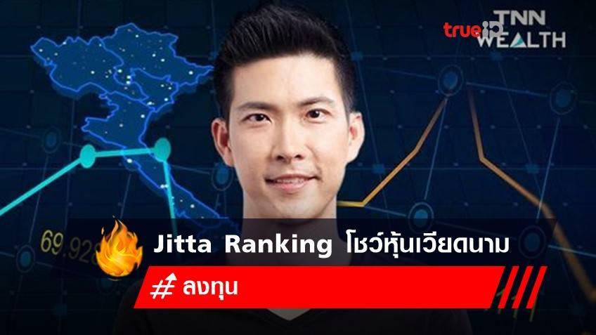 Jitta Ranking โชว์หุ้นเวียดนาม ให้ผลตอบแทน 1 ปี 102%