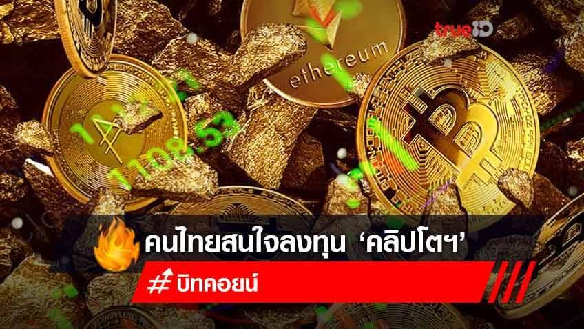 กสิกรฯ เผย คนไทยลงทุนคริปโทฯ เพิ่มขึ้น ขยายตัวถึง 27% ต่อเดือน หวังผลตอบแทนสูง