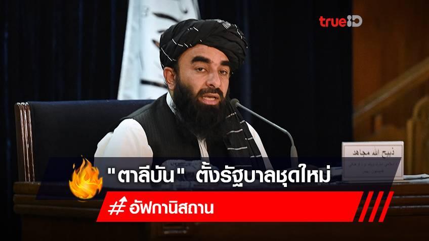 """""""ตาลีบัน"""" ประกาศตั้งรัฐบาลรักษาการอัฟกานิสถานชุดใหม่ """"ฮักกานี"""" นั่งรมว.มหาดไทย"""