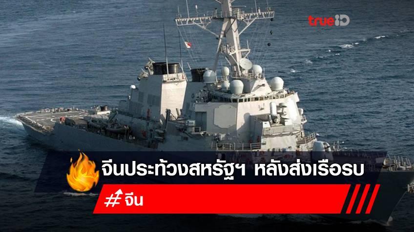 สหรัฐฯ ส่งเรือพิฆาตล่วงล้ำน่านน้ำพิพาทใน 'ทะเลจีนใต้'