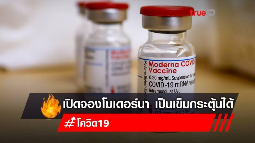 """รพ.ลาดพร้าว ลงทะเบียนจองวัคซีน """"โมเดอร์นา Moderna"""" เป็นเข็มแรกหรือเข็มที่ 3 ได้"""