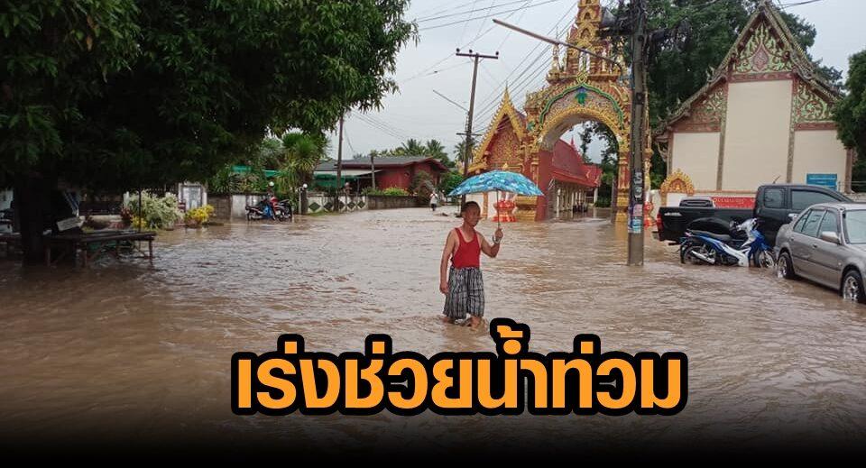 'นายกฯ' สั่ง 'กองทัพ-มหาดไทย' ช่วยเหลือปชช. ในพื้นที่เสี่ยงน้ำท่วม