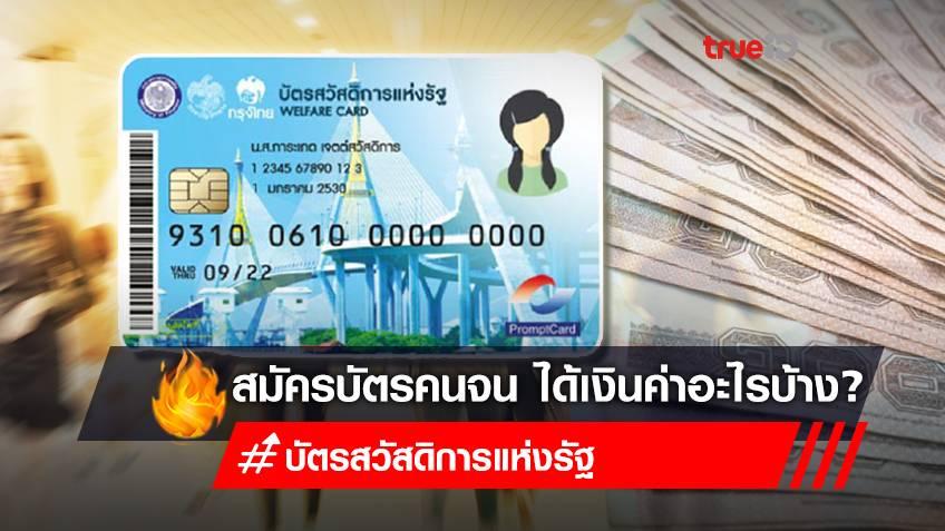 เช็ก! เงื่อนไข-สิทธิประโยชน์ ลงทะเบียนบัตรคนจน หรือ บัตรสวัสดิการแห่งรัฐ