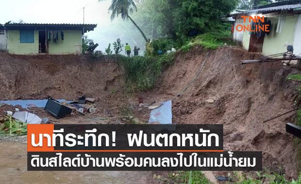 นาทีระทึก! ฝนตกหนักดินสไลด์บ้านพร้อมคนลงไปในแม่น้ำยมลึกกว่า 10 เมตร