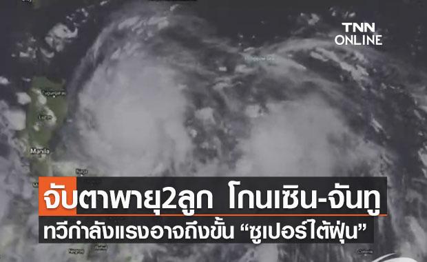 """เอเชียจับตาพายุ 2 ลูก """"โกนเซิน-จันทู"""" ทวีกำลังเป็นซูเปอร์ไต้ฝุ่น"""