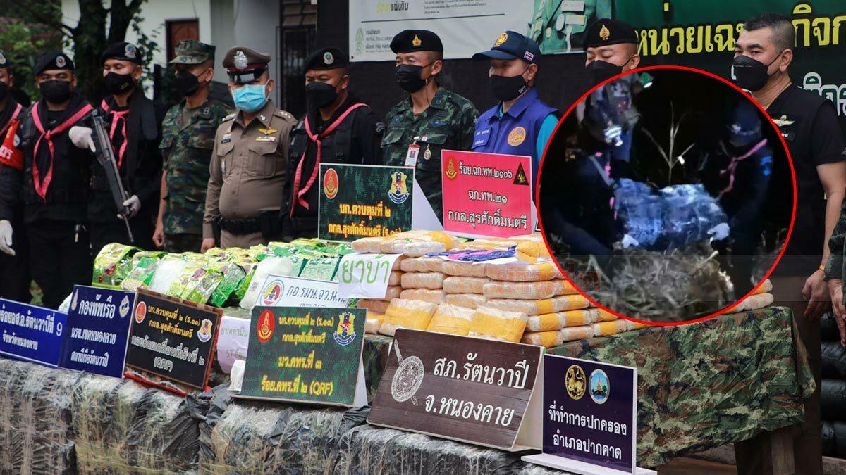 จนท.ยึดของกลาง ยาเสพติด มูลค่า 300 ล้าน ขณะข้ามน้ำโขง เข้าฝั่งไทย