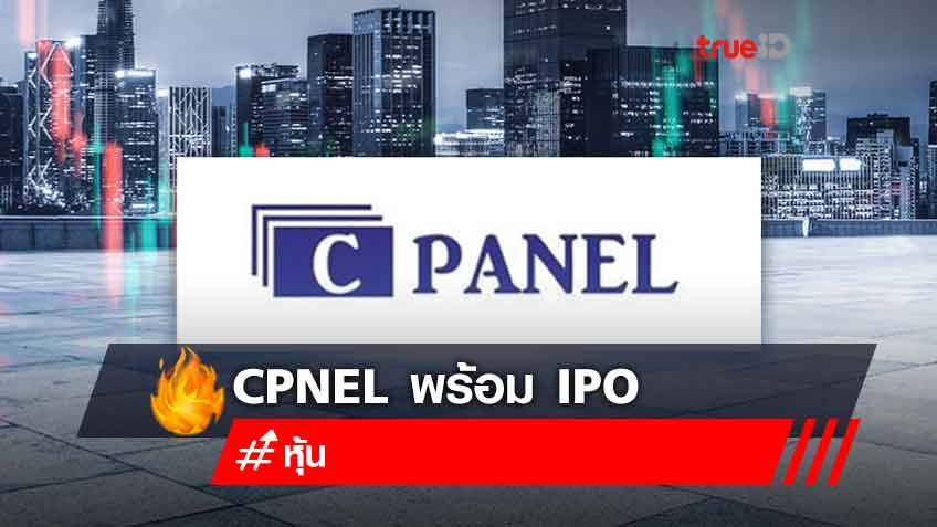 CPANEL คาดเปิดจองซื้อหุ้น IPO พร้อมเข้าเทรด mai ภายในก.ย.นี้