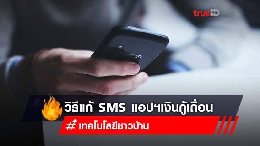 วิธี แก้ปัญหา SMS แอปฯเงินกู้เถื่อน ทำอย่างไร?