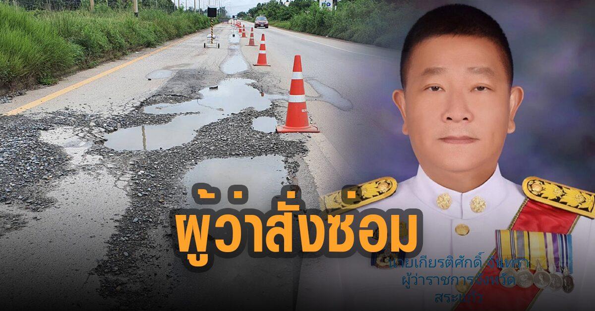 ผู้ว่าฯสระแก้ว เจอถนน 317 พังยาว 6 กม. กับตัว สั่งด่วนกลางดึกให้หน่วยงานเร่งซ่อม