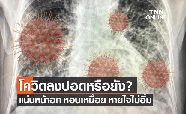 แน่นหน้าอก หอบเหนื่อย หายใจไม่อิ่ม เช็กอาการเบื้องต้น เชื้อไวรัสโควิด-19 ลงปอด